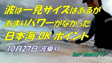 1027波乗り.jpg