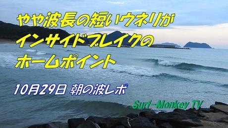 1029朝.jpg