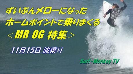 1115波乗りOG.jpg