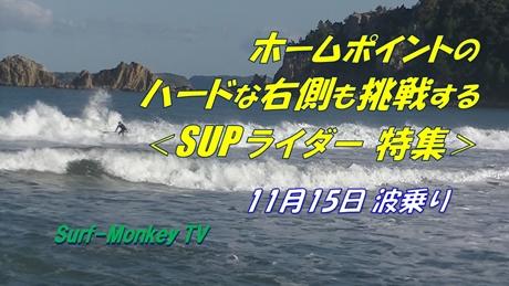 1115波乗りSUP.jpg