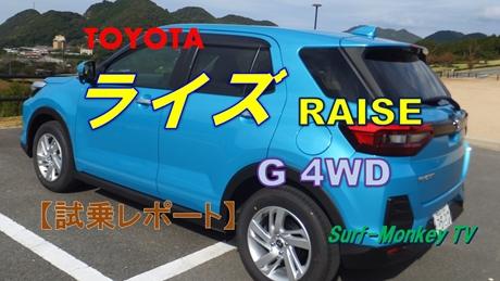 1117ライズ.jpg