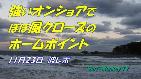 1123朝.jpg