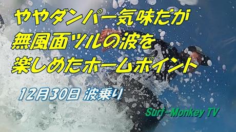 1230波乗り.jpg