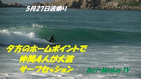527夕方セッション.jpg