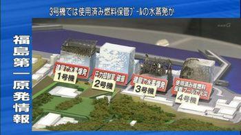 fukushimadaiichigenpatujiko.jpg